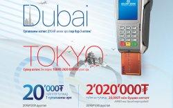 Дубай хотод аялах дараагийнгурван азтанг өнөөдөр тодруулна