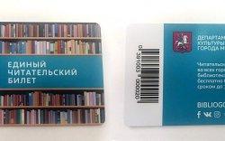 Москвагийн бүх номын санд нэг үнэмлэхээр үйлчлүүлж болно