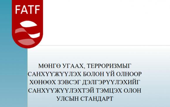 ФАТФ-ын 40 зөвлөмж