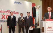 """""""Улаанбаатар эдийн засгийн форум- 2020"""" хоёрдугаар сарын 07-нд болно"""