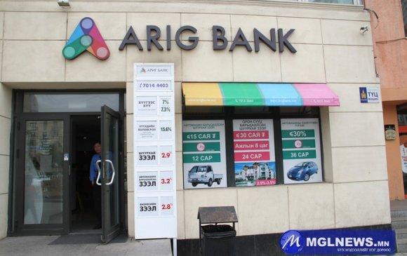 Ариг банкинд бүрэн эрхт төлөөлөгч томиллоо