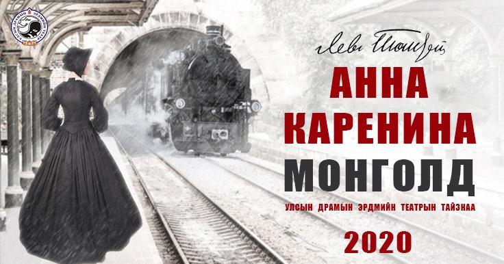 """""""Анна Каренина"""" УДЭТ-ын тайзнаа тавигдана"""