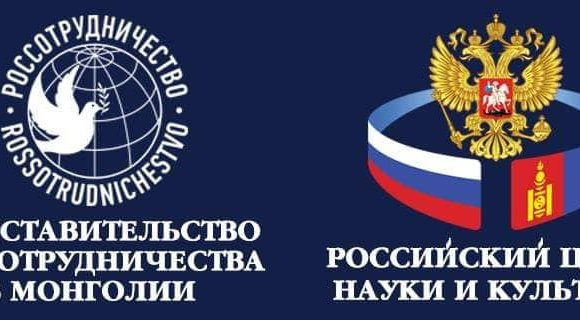 Улаанбаатар дахь Оросын шинжлэх ухаан соёлын төв өөрийн төрсөн өдрийг тэмдэглэв