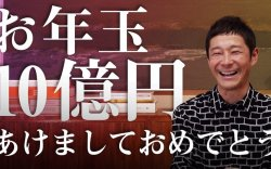 Японы тэрбумтан хүн бүрд сая иен тарааж байна