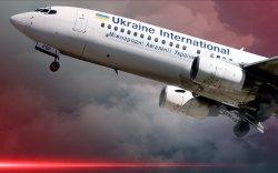 Украины онгоцыг андуурч сөнөөснөө Иран хүлээн зөвшөөрлөө