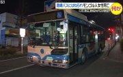 Япон: Монгол иргэн гарцгүй газраар зам гарч яваад амиа алджээ