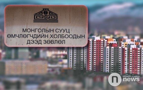 """""""Сарын 800 мянган төгрөгийн төлбөр авдаг СӨХ бий"""""""