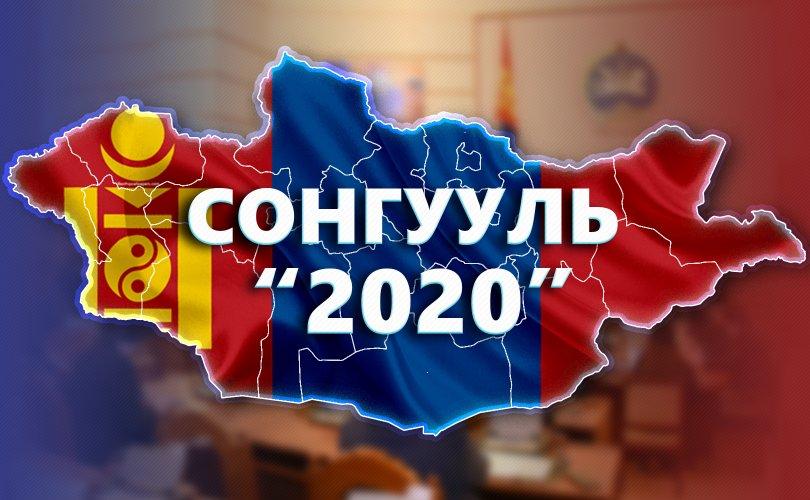 2020 оны сонгуульд нэр дэвшигчдийн нэрс