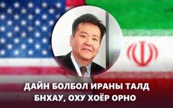 П.Мягмардорж: Иран шатрын хүү байхаа больсон