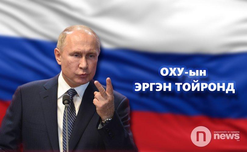 БАЙР СУУРЬ: В.Путин насан эцэстлээ ОХУ-ыг удирдах нь