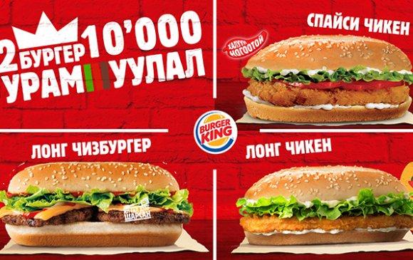 Бургер Кинг 2020 оны анхны урамшууллаа зарлалаа