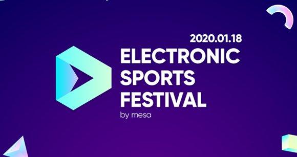 Electronic Sports Festival 2020: Шинэ эриний спортыг танилцуулах талбар
