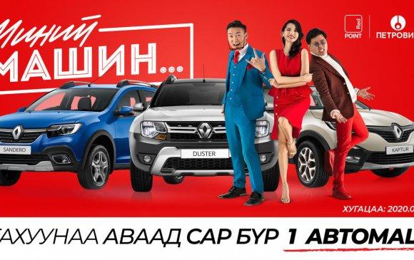 Петровис Группийн МИНИЙ МАШИН урамшуулалт хөтөлбөр орон даяар эхэллээ
