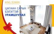 KING TOWER – ARIUNAA SURI сар шинийн бэлэг урамшуулал