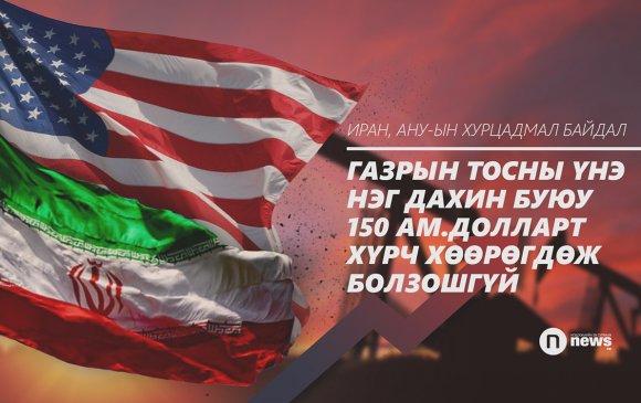 Иран, АНУ-ын хурцадмал байдал газрын тосны үнийг хөөрөгдлөө