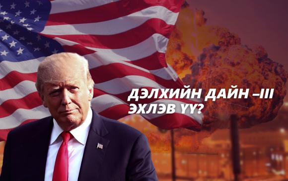 Дэлхийн дайн –III эхлэв үү?
