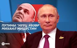 """Путины """"нууц хөзөр"""" Михаил Мишустин"""
