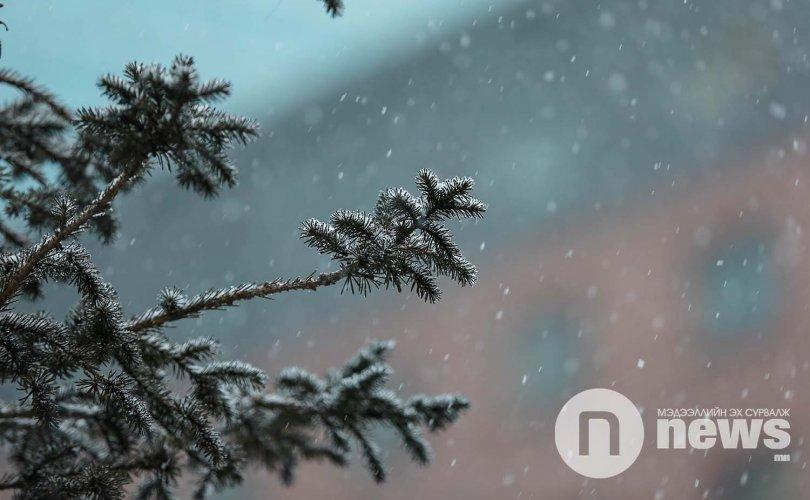 Маргааш төвийн аймгуудаар нойтон цас орж, бага зэрэг хүйтэрнэ