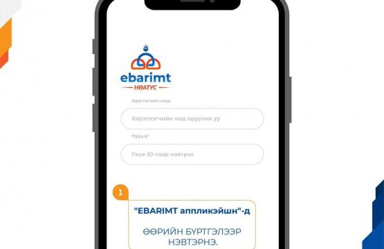 Халамжийн 4 төрлийн үйлчилгээг и-баримт апп ашиглан авах боломжтой