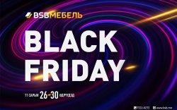 Оффис мебелийн хамгийн том урамшуулалтай Black Friday