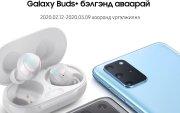 Samsung Galaxy гар утасны S20 | S20+ | S20 Ultra загварын урьдчилсан захиалга эхэллээ