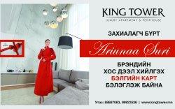 KING TOWER – Сар шинийн бэлэг ARIUNAA SURI брэнд