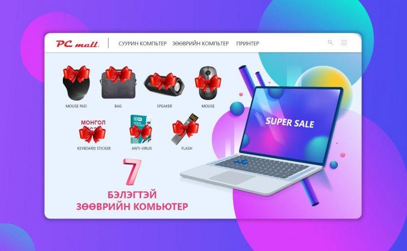 7 бэлэгтэй зөөврийн компьютер