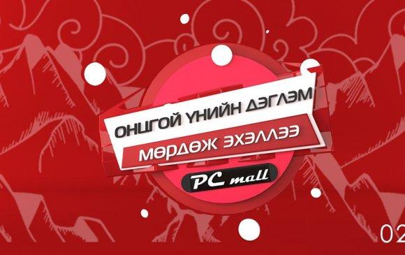 """PC Mall """"ОНЦ ҮНИЙН ДЭГЛЭМ""""-д шилжлээ"""
