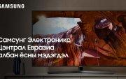 Самсунг Электроникс Цэнтрал Евразиа албан ёсны мэдэгдэл