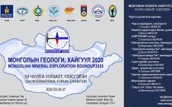 """""""Монголын геологи, хайгуул 2020"""" чуулга уулзалт, үзэсгэлэн болно"""