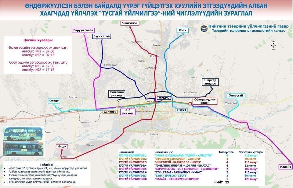 Тайлбар: Төрийн албан хаагчдад үйлчилж буй автобусны маршрут