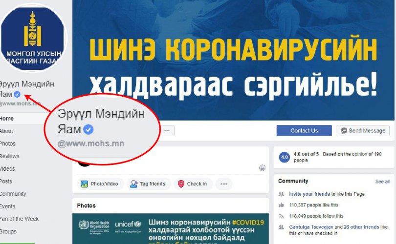 Коронавирустэй холбоотой албан ёсны мэдээллийг ЭМЯ-ны фейсбүүк хуудаснаас аваарай
