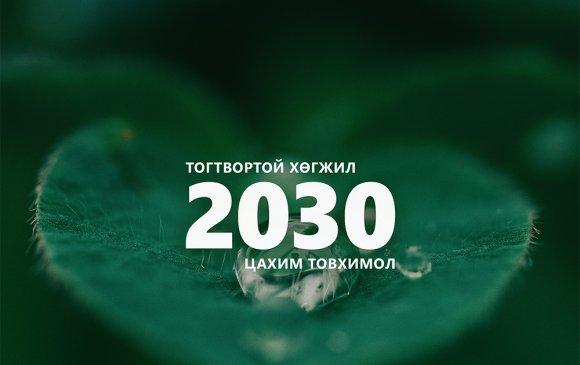Тогтвортой хөгжлийг дэмжих чиглэлдХААН Банк түүчээлэн ажиллаж байна