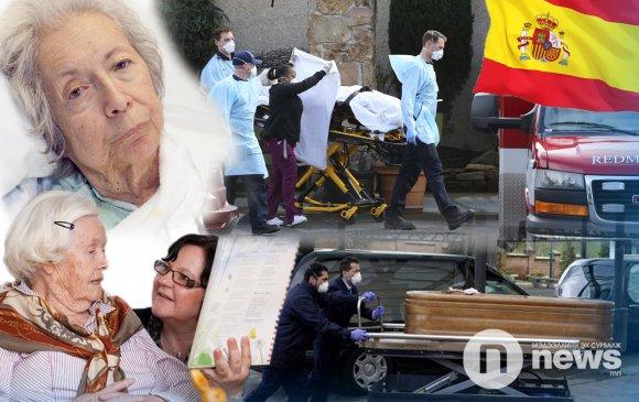 Испани: Асрамжийн газрын хөгшчүүд орондоо нас барж байна