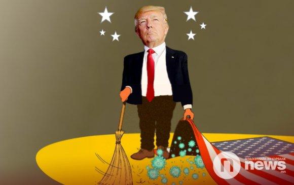 Трамп коронавирусийг ялбал АНУ-ыг дахин удирдана