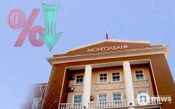 Монгол банк: Бодлогын хүүг нэг нэгжээр буурууллаа