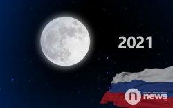 Оросууд 2021 онд саран дээр аппаратаа буулгана