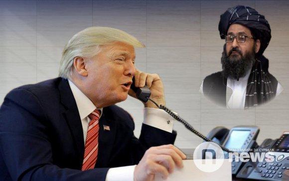 Трамп Талибаны удирдагчтай утсаар ярьжээ