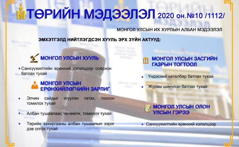 """""""Төрийн мэдээлэл"""" эмхэтгэлийн 2020 оны 10 дугаарын тойм"""