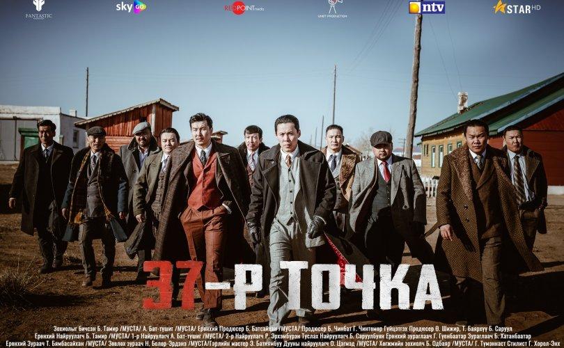 """""""37-р точка"""" киноны төгсгөлийн ангийн тасалбар онлайнаар худалдаалагдана"""