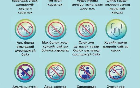 Коронавирусийн халдвараас сэргийлэх зөвлөмж