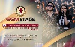 """""""Gem Stage""""Live концертын эхний дугаарт Зоригт, Хишигдалай нар дуулна"""