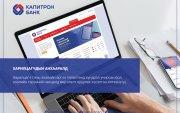 Капитрон банк зээлийн гэрээнд өөрчлөлт оруулах хүсэлтийг онлайнаар хүлээн авч байна