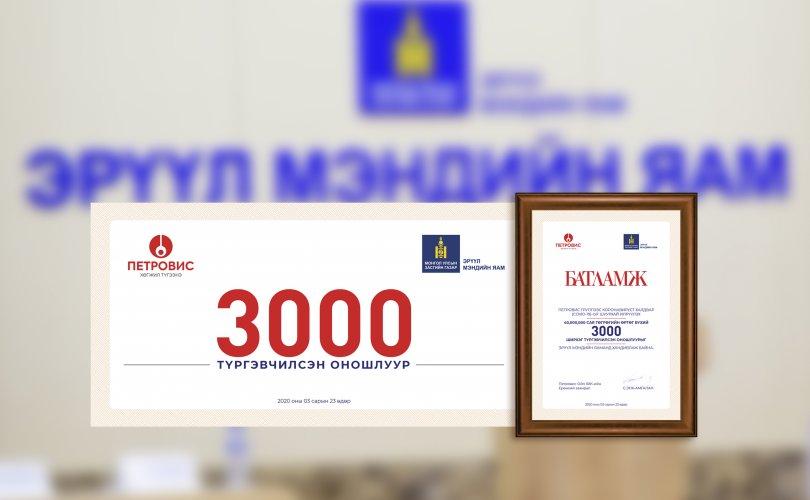 Петровис Групп COVID-19-ийг илрүүлэх 3000 ширхэг түргэвчилсэн оношлуур хандивлалаа