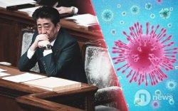 Коронавирусийн эсрэг тэмцэлд Абэ Шинзо ялагдах уу?