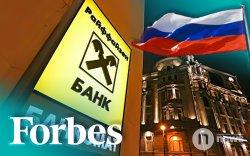 Оросын хамгийн найдвартай банкны жагсаалтыг Forbes гаргав