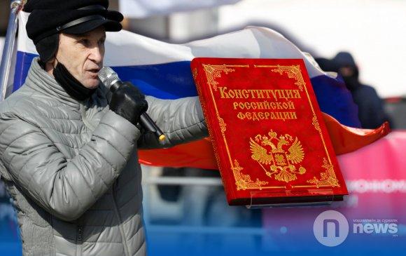 Оросууд Үндсэн хуулиа өөрчлөхийг эсэргүүцэн жагсав