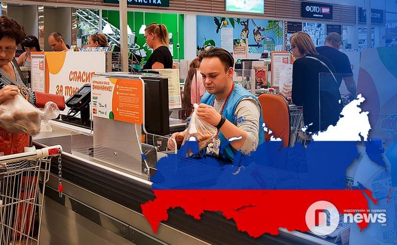 Зайлшгүй хэрэглээний барааны жагсаалтаа Орос өөрчлөв
