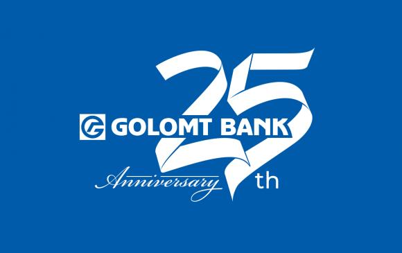 Голомт банкны 25 жилийн ойн мэндчилгээ