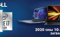 Хамгийн хүчирхэг 10-р үеийн компьютер